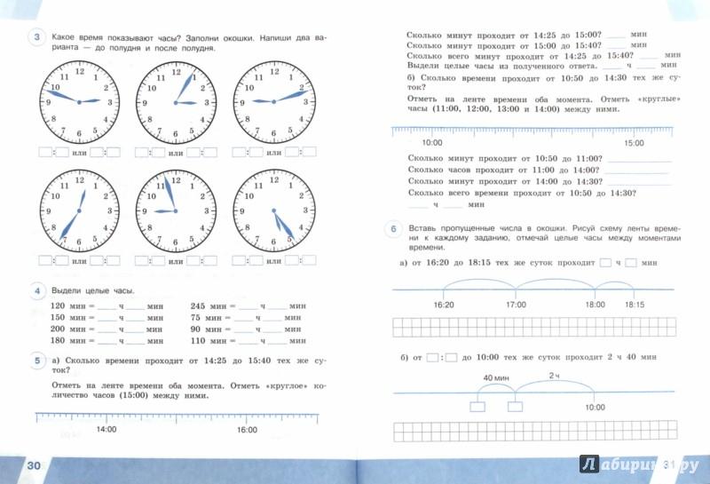 работе 4 проверочной гдз по класс математика всероссийской