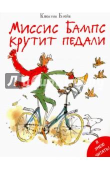 Миссис Бампс крутит педалиЮмор<br>Миссис Бампс с виду вполне серьёзная дама, но на самом деле она неугомонная чудачка и выдумщица. Посудите сами: однажды она отправилась на велосипедную прогулку и умудрилась за время пути превратить свой самый обычный велосипед в настоящий дом на колёсах. Как ей это удалось? Очень просто: сначала миссис Бампс решила, что её велосипеду необходим новый звучный клаксон. И купила целых три. Потом ей показалось, что велосипеду никак не обойтись без велорукомойника. И соорудила его из обычного ведра и полотенца с мылом! Затем миссис Бампс справедливо заметила, что велосипеду не обойтись без чемодана с инструментами. И тут же его раздобыла. Затем она ещё немного усовершенствовала велосипед, снабдив его кладовочкой для перекуса, сиденьем для верного пса Хвостика, зонтом от дождя, музыкальной установкой и даже парусом для ловли попутного ветра. Изобретательность миссис Бампс не знала границ. И очень жаль, потому что порой важно уметь вовремя остановиться.<br>Шутливые истории о миссис Бампс придумал и нарисовал выдающийся британский художник и детский писатель Квентин Блейк. За свой значительный вклад в детскую литературу он был удостоен в 2002 году международной премии имени Ханса Кристиана Андерсена - самой престижной награды в области детской и юношеской литературы, которую неофициально называют Малой Нобелевской премией. Среди других его многочисленных наград медаль Кейт Гринуэй (1980) и премия Элинор Фарджон (2012). Кроме того, в 2013 году Квентин Блейк был возведён в рыцарство и удостоен титула рыцарь-бакалавр Соединенного Королевства. В России Квентин Блейк прежде всего известен как иллюстратор детских книг Роальда Даля.<br>Благодаря укрупнённому шрифту, небольшому объёму текста на странице, ритмичным повторам и забавному содержанию книга прекрасно подойдёт для первого самостоятельного чтения.<br>Для дошкольного возраста.<br>