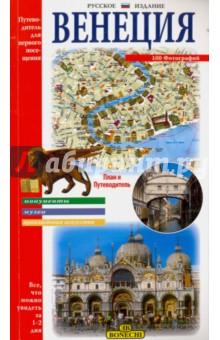 Венеция. Путеводитель для первого посещенияПутеводители<br>Этот путеводитель составлен на принципиально новой основе: в каком бы месте города турист ни находился, он может начать осмотр его достопримечательностей, произвольно изменив составленный заранее маршрут. С этой целью город разделен на пять зон, в каждой из которых выделен главный памятник, являющийся обязательным объектом осмотра для каждого, кто хочет лучше познакомиться с Венецией.<br>