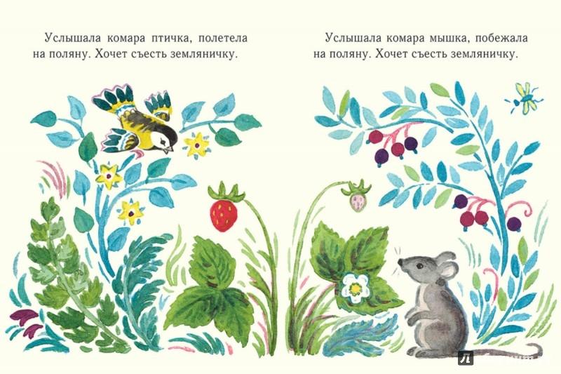 Иллюстрация 2 из 38 для Земляничка - Нина Павлова | Лабиринт - книги. Источник: Лабиринт
