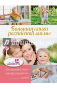 Большая книга российской мамыКниги для родителей<br>Дети - это самое главное сокровище нашей жизни. А мама - самый главный человек в судьбе каждого ребенка. Еще до его рождения она уже заботится и думает о нем, она первой прижимает малыша к груди, она главный учитель и наставник в жизни маленького человека. Как молодой маме справится с такой ответственностью и со всеми хлопотами так, чтобы малыш видел перед собой всегда счастливую маму, полную сил? Наш бешеный ритм жизни, обилие информации в интернете, на радио и телевидении, по радио; советы и истории друзей, подруг и знакомых - все это влияет на состояние будущей матери, создавая нервную атмосферу и давая повод сомневаться в собственной компетенции и материнском чувстве.<br>Это издание создано специально для вас, дорогие мамочки нашей страны. Оно содержит самый важный для вас базис знаний, который необходим не только для того чтобы подготовить вас к беременности и вынашиванию плода, но также к рождению и воспитанию малыша на ранних этапах его развития. Книга описывает подробно все этапы процесса беременности и родов, раскрывает самые волнующие вас темы, отвечает на юридические и бытовые вопросы, связанные с появлением малыша на свет.<br>Книга ориентирована на жительниц России, поэтому все рекомендации врачей, юристов, психологов и педиатров максимально актуальны и применимы на практике в вашей обычной жизни.<br>Ярко иллюстрированная, написанная легким языком книга станет вашим незаменимым спутником на пути к счастливому материнству. Вас больше не испугают поликлиники и документы, вы будете знать, что делать в сложных ситуациях. Книга не призвана заменить вам консультации профессионалов и специалистов, которые будут вести вашу беременность, но она даст вам опору и уверенность, необходимый покой и тихую радость, с которыми вы встретите своего малыша в начале его жизненного пути!<br>