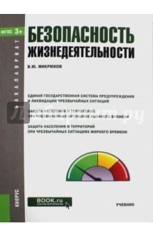 Безопасность жизнедеятельности (для бакалавров). Учебник. ФГОС