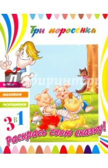 Три поросенкаРаскраски-сказки<br>Читаем, наклеиваем, раскрашиваем - это книга, которая поможет малышам учиться читать, работать с цветом и наклеивать картинки точно по контуру. В каждой книге в краткой форме излагается популярная сказка. На каждой странице ребенка ждет иллюстрация, на которую уже нанесены некоторые цвета, и которую он сможет раскрасить сам. На дополнительной странице вы найдете стикеры, которые можно наклеить на соответствующие иллюстрации в книге.<br>