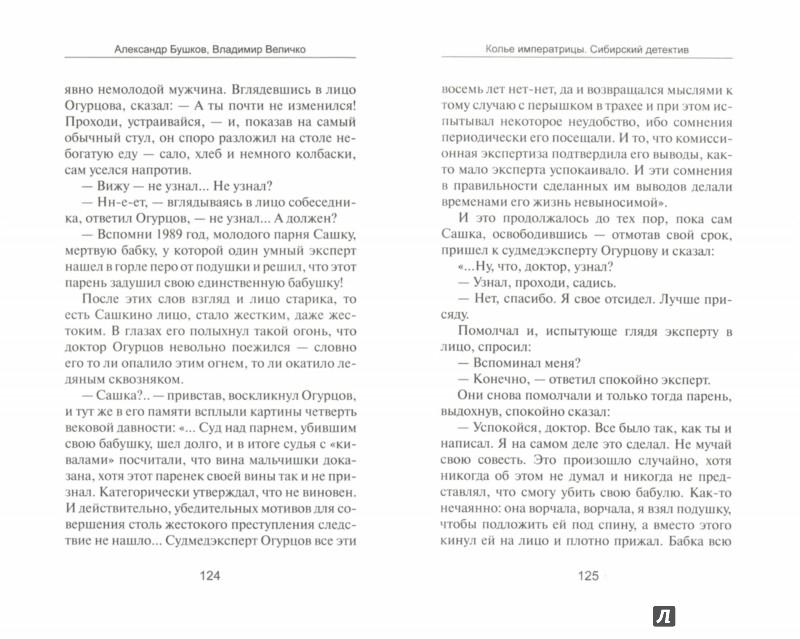 книга бушкова и величко сибирский детектив колье императрицы