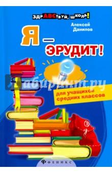 Я - эрудит!Кроссворды и головоломки<br>У вас в руках необычная книга. В ней собрано множество задач, ребусов, кроссвордов, криптограмм, головоломок. И все они не похожи одна на другую. Такого разнообразия нет ни в одной книге. Предназначена она для школьников средних классов. При решении занимательных заданий надо проявить и смекалку, и логику, и знания, полученные в школе. При этом в каждом задании решение - это новое знание. Зачастую эти сведения не найдёшь в школьных учебниках. Не очень сложное решение привлечёт даже тех, кто не очень любит этим заниматься. И у них возникнет желание победить более сложную задачу. А уж любители поломать голову получат истинное удовольствие от необычных, оригинальных заданий.<br>Для учащихся средних классов.<br>