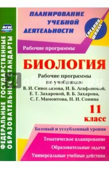 Биология. 11 класс. Раб. программы по уч. В.И. Сивоглазова, И.Б. Агафоновой, Е.Т. Захаровой. ФГОС