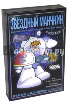 Настольная игра Звездный Манчкин (1008)Манчкины снова в деле - на этот раз в космосе! Теперь это мутанты, киборги и котейки, лазерами, вибромечами и сверхнововзрывными гранатами истребляющие клыкастых космоклоков, бионических крошек и демонические мозги в банке.<br>Звёздный манчкин - это полноценная отдельная игра по правилам Манчкина (с парой новых примочек вроде напарников). Да, её МОЖНО объединять с другими Манчкинами! И конечно, в ней гигатонны безудержного юмора Стива Джексона и безумных картинок Джона Ковалика.<br>Состав игры: 168 карт, кубик, правила.<br>Длительность игры: от 30 минут<br>Количество игроков: 3-6 человек<br>Возраст игроков: от 12 лет и старше<br>Сделано в  России.<br>