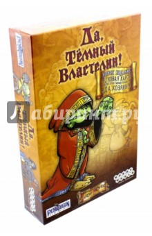 """Настольная игра """"Да, Темный Властелин!""""(1191)"""