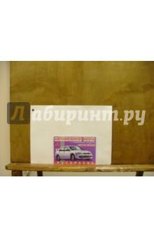 Mitsubishi (раскраска)