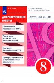 Русский язык 8кл [Диагностические работы], Львов Валентин Витальевич