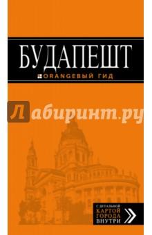 Будапешт. ПутеводительПутеводители<br>Вы держите в руках путеводитель нового поколения! Он, словно живой, с воодушевлением раскроет перед вами город, который знает наизусть. Выбирайте маршруты прогулок на свой вкус: Будапешт романтический или мифический? А может, королевский? Прогуляйтесь по еврейскому кварталу, загляните в укромные местечки для настоящих гурманов и покажите детям все, что этот город может их порадовать. А для любителей великих и талантливых - эксклюзивный маршрут прогулки по любимым местам Ференца Листа. В новом издании путеводителя любимой серии - обновленная навигация, приложение в виде удобной карты города, а еще новые полезные советы - чем заняться в городе во время дождя, что можно сделать абсолютно бесплатно и многие другие.<br>6-е издание, исправленное и дополненное.<br>