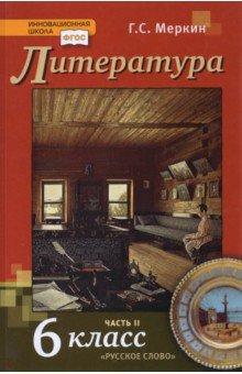 Литература 6 класс меркин скачать | indura | pinterest.