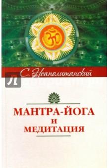 Мантра-йога и медитацияЭзотерические знания<br>Мантры - это священные формулы, несущие в себе космическую энергию и оказывающие преображающее воздействие на сознание, жизнь, судьбу человека. Наука о мантрах, являющаяся основой сокровенных учений Востока, открывает тайны проявления Логоса и показывает те знаки, которые помогают идти по пути гармонии, самопознания и счастья.<br>В книге приведены наиболее могущественные мантры из ведических и тантрических писаний, также даются целительные и защитные мантры.В книге подробно объясняется практика мантра-йоги, раскрывающая потенциал и предназначение человека, истоки мантр и механизм их позитивного влияния на ум.<br>5-е издание.<br>