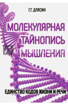 Молекулярная тайнопись мышления. Единство кодов жизни и речиЭзотерические знания<br>Эта удивительная книга представляет новый научный взгляд на структуру и происхождение системы кодов, на ее живой системообразующий единый закон, впечатанный в саму эфирную ткань этого мира. Автор проводит читателя через все стадии творческого вдохновения - по своеобразному сюжету синтеза, по его спиральной траектории, своими витками захватывающей лингвистику, молекулярную биологию и символизм, вновь и вновь приходящей к химии. И хотя повествование ведется от первого лица, в этот сюжет вплетается своеобразный диалог - диалог между науками - точными и гуманитарными.<br>