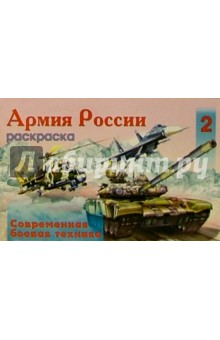 Армия России-2 (раскраска)