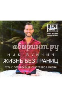 Zakazat.ru: Жизнь без границ (CDmp3). Вуйчич Ник