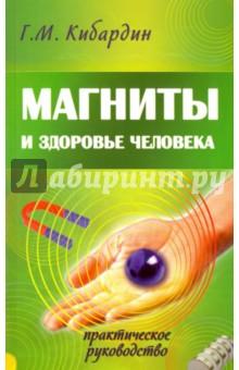 Магниты и здоровье человека. Практическое руководствоЭзотерические знания<br>Все люди находятся под постоянным воздействием магнитного поля Земли с момента своего рождения. Базовые мыслительные процессы мозга человека имеют электрическую природу и обладают магнитными свойствами. Вся биология человека, от нервных волокон до мышц, является электрохимической по своим функциям. <br>Книга Магниты и здоровье человека написана автором по много численным просьбам читателей, которые используют в повседневной практике различные магниты.<br>Несмотря на то что современный российский рынок захлестнула волна зарубежных и отечественных поставок самой различной магнитной продукции, полного объема доступной и системной информации по данному вопросу пока еще нет.<br>Вместе с тем в различных коммерческих организациях нам часто предлагают большой ассортимент магнитной продукции, обладающей чудодейственным эффектом излечения буквально всех болезней.<br>Каждый россиянин, который прочтет книгу Магниты и здоровье человека, будет иметь общее представление о механизме воздействия<br>4-е издание.<br>