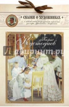 Борис Кустодиев. Сказка о веселом художнике