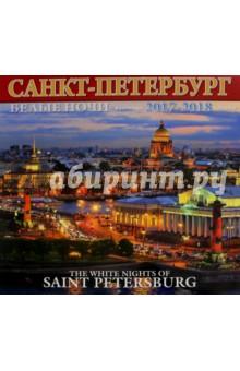 """Календарь 2017-2018 """"Белые ночи Санкт-Петербурга"""""""