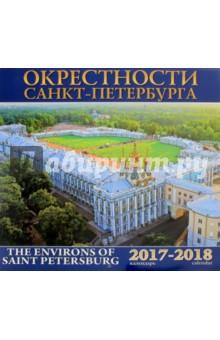 "Календарь 2017-2018 ""Окрестности Санкт-Петербурга"""
