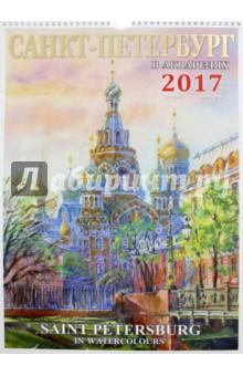 """Календарь 2017 """"Санкт-Петербург в акварелях"""""""
