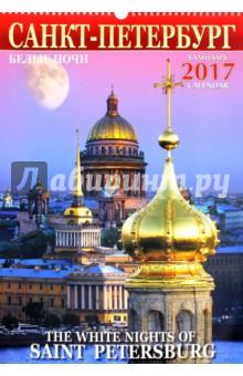 """Календарь 2017 """"Белые ночи Санкт-Петербурга"""""""