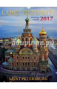 "Календарь 2017 ""Санкт-Петербург. Спас"""