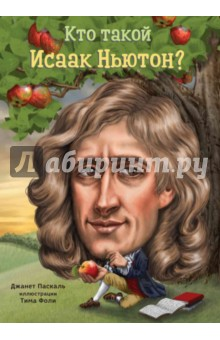 Кто такой Исаак Ньютон?Другое<br>Эта книга, написана специально для детей. Она наполнена интересными фактами, в ней нет слишком сложных научных терминов, которые не понятны младшекласснику, и в то же время она дает полное представление о жизни ученого и его открытиях.<br>Для младшего школьного возраста.<br>