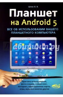 Планшет на ANDROID 5. Все об использовании вашего планшетного компьютераПрограммы и утилиты для цифровых устройств<br>Данная книга предназначена для пользователей планшетов на версии Android 5. В книге вы найдете ответы на большинство вопросов, связанных с использованием этой операционной системы и Android-устройств.<br>В первой части рассматриваются самые основы - от распаковки планшета, рассмотрения его кнопок до знакомства с интерфейсом Android. Также будет показано, как воспроизводить музыку и фильмы. Мы поговорим и о выборе программы для чтения книг и о создании и редактировании фотографий. Отдельно рассмотрено, как использовать планшет в качестве вашего личного помощника: для перевода с иностранных языков, в качестве тренера в фитнес-зале, в качестве автомобильного навигатора и проч.<br>Вторая часть посвящена Интернету и интернет-приложениям. Здесь же вы узнаете, как использовать Skype, какие клиенты для социальных сетей установить. Офисное применение планшета описано в третьей части. Мы поговорим о выборе лучшего офисного пакета для планшета, рассмотрим удобный файловый менеджер, а также выберем облако для хранения своих документов. Заключительная часть книги посвящена более сложным вопросам - настройке планшета, установке приложений, защите от вирусов, обмену данными между Android-устройствами, а также решению всяческих нештатных ситуаций. Также в ней будет затронут вопрос мобильного банкинга. Книга написана простым и доступным языком. Лучший выбор для начинающих!<br>