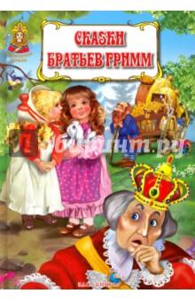 Сказки братьев ГриммСказки зарубежных писателей<br>Книга немецких народных сказок из собрания братьев Я. и В. Гримм.<br>Для детей старше 6-ти лет.<br>
