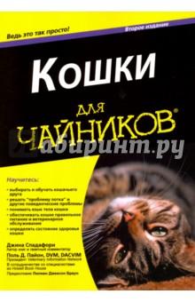 Кошки для чайниковКошки<br>В этой книге вы найдете много важной и полезной информации о кошках. Вы узнаете, где можно взять котенка, как правильно его выбрать и как установить с ним взаимоотношения, а также как выбрать различные кошачьи аксессуары. Большое внимание уделяется вопросам правильного кормления и рационального питания кошек. Вы узнаете, какие питательные вещества необходимы кошке, как подобрать для нее корм и как решить некоторые проблемы, связанные с питанием. Авторы подробно рассказывают, как следить за состоянием здоровья кошки, каковы симптомы различных кошачьих болезней и как отличить здоровую кошку от больной. Вы узнаете также, как отучить кошку от вредных привычек и справиться с распространенными проблемами.<br>Книга предназначена для широкого круга читателей.<br>2-е издание.<br>