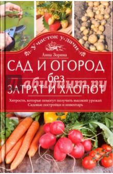 Зорина Анна Сад и огород без затрат и хлопот. Хитрости, которые помогут получить высокий урожай