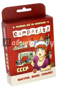 "Карточная игра ""Comparity. СССР"" (MAG01830)"