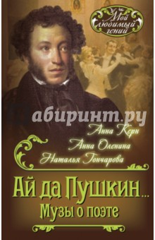 Ай да Пушкин… Музы о поэте