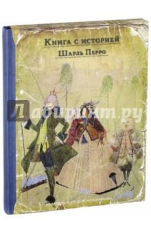 Волшебные сказкиСказки зарубежных писателей<br>Первое издание волшебных историй Перро имело невиданный успех в Париже 1696 года. Каждый день в книжной лавке Клода Барбена продавалось по двадцать, а то и по тридцать экземпляров! И по сей день эти сказки любят во всём мире. Изысканные и немного инфернальные иллюстрации Гарри Кларка, ирландского художника, создают неповторимую атмосферу, помогая с головой окунуться в сказочный мир.<br>Для среднего школьного возраста.<br>