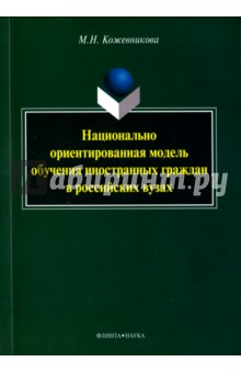 Национально ориентированная модель обучения иностранных граждан в российских вузах. Монография