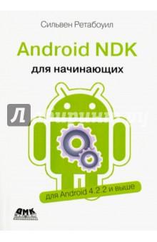 Android NDK. Руководство для начинающихПрограммирование<br>Откройте доступ к внутренней природе Android и добавьте мощь C/C++ в свои приложения!<br>В книге показано, как создавать мобильные приложения для платформы Android на языке C/C++ с использованием пакета библиотек Android Native Development Kit (NDK) и объединять их с программным кодом на языке Java. Вы узнаете, как создать первое низкоуровневое приложение для Android, как взаимодействовать с программным кодом на Java посредством механизма Java Native Interfaces, как соединить в своем приложении вывод графики и звука, обработку устройств ввода и датчиков, как отображать графику с помощью библиотеки OpenGL ES и др.<br>Издание предназначено для разработчиков мобильных приложений, как начинающих так и более опытных, уже знакомых с программированием под Android с использованием Android SDK.<br>2-е издание.<br>