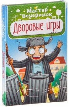 """Карточная игра """"Мастер вечеринок. Дворовые игры"""" (MAG03363)"""