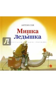 Мишка-ЛедышкаСказки отечественных писателей<br>Мишка-Ледышка был очень необычным медведем - даже летом он мерз, словно на Северном полюсе. Но в один прекрасный жаркий день ему надоело дрожать от холода, кутаться в теплое одеяло и терпеть насмешки. Мишка-Ледышка отправился в далекое путешествие, чтобы вернуться домой совсем другим.<br>Идея этой удивительной истории пришла в голову Андрею Аринушкину, главному художнику всех котов солнечной Франции. А написать её он попросил своего друга, писателя Антона Сою.<br>Для младшего школьного возраста.<br>