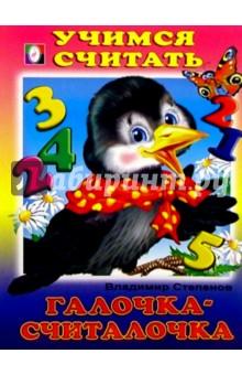 Степанов Владимир Александрович Учимся считать: Галочка-считалочка
