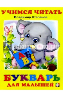 Степанов Владимир Александрович Учимся читать: Букварь для малышей