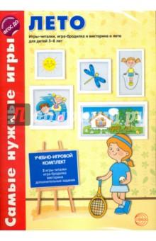 Лето. Игры-читалки, игра-бродилка и викторина о лете для детей 5-8 лет. ФГОС ДОВоспитательная работа с дошкольниками<br>Развивающие игры для детей 5-8 лет по теме Времена года помогут:<br>- расширить кругозор, представления об окружающем мире, явлениях природы;<br>- систематизировать знания о временах года,-<br>- развить речь ребенка;<br>- подготовить его к школе.<br>Материал идеально подходит для обучения в игровой форме:<br>- красочные игровые поля и рисунки сделают обучение радостным и интересным;<br>- игры превратят занятие в захватывающее соревнование.<br>В комплект входят:<br>- Летняя викторина на листе A3;<br>- игры-читалки Здравствуй, лето, Летние деньки на листах A3;<br>- игра-бродилка Летнее путешествие на листе A3;<br>- описание игр и заданий.<br>