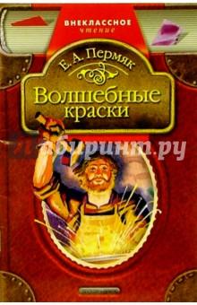 Пермяк Евгений Андреевич Волшебные краски: Рассказы и сказки