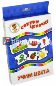 Учим цвета. Собери цепочкуКарточные игры для детей<br>Собери цепочку - это занимательная настольная игра, которая развивает у ребёнка память, мышление, речь, внимание, воображение, ассоциативные связи, а также мелкую моторику рук. Дети учатся самостоятельно сравнивать, анализировать, рассуждать, устанавливать закономерности - например находить частное и общее, объединять предметы по определённому признаку.<br>Играя с набором Учим цвета, ребёнок научится самостоятельно различать предметы по цветам, выстраивать в ряд объекты одного цвета.<br>В набор для игры входят 5 больших и 30 маленьких карточек.<br>Игру проводит взрослый с одним или несколькими детьми.<br>Правила игры<br>Взрослый помогает ребёнку разложить на ровной поверхности изображениями вверх в произвольном порядке все 35 карточек набора Учим цвета.<br>Сначала малыш должен подобрать к каждой большой карточке определённого цвета (красного, жёлтого, зелёного, оранжевого, синего) 6 маленьких карточек, на которых изображены предметы такого же цвета. Затем ребёнок собирает эти карточки в цепочку, нанизывая с помощью пазлового замка на большую карточку последовательно все маленькие карточки.<br>Например, взяв карточку, на которой изображён львёнок с жёлтым шариком, ребёнок затем выбирает из остальных карточек те, на которых нарисованы объекты жёлтого цвета, и собирает в одну цепочку все эти карточки, начиная с большой.<br>Взрослый по ходу игры или в конце её, когда собраны все 5 цепочек, расспрашивает ребёнка о том, что нарисовано на карточках, закрепляя тем самым в его памяти представления об окраске различных объектов окружающего мира.<br>Если ребёнок в процессе игры ошибается в сборе цепочек, то взрослый деликатно помогает ему, задавая наводящие вопросы (Почему ты выбрал эту маленькую карточку?, Что на ней изображено?, А какого цвета нарисованный на карточке предмет?, Подходит ли по цвету предмет на маленькой карточке к тому, что изображено на большой?).<br>Для детей 3-5 лет.<br>