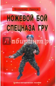 Авилов Владимир Иванович Ножевой бой спецназа ГРУ. Учебно-методическое пособие
