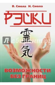 Рэйки - возможности без границ. Вторая ступень РейкиРэйки<br>О чём эта книга? Эта книга о счастье. О возможности каждого человека быть счастливым, благополучным, любящим и любимым.<br>Эта книга о прекрасном, духовном пути - Рэйки, о приобретении на этом пути здоровья, радости и высокой осознанности.<br>Эта книга для всех стремящихся к самопознанию, для всех, кто ищет свой духовный путь, для тех, кто мечтает жить в гармонии с самим собой и миром.<br>Эта книга - духовное и практическое пособие для учеников, решивших постичь вторую ступень Рэйки, чтобы обрести возможность помогать своим близким и всем нуждающимся в их помощи людям. Вы выбрали для себя этот путь - Путь Рэйки - путь Любви, Добра и Света. 5-е издание.<br>