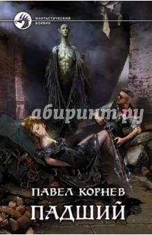 Падший, Корнев Павел Николаевич