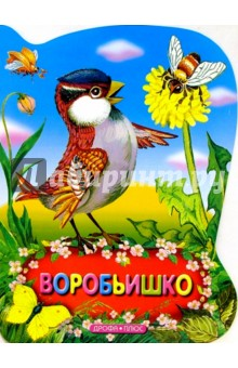 Горький Максим Воробьишко