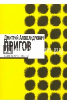 Советские текстыСовременная отечественная поэзия<br>Сборник сочинений 1979-1984 годов известного писателя и художника группы московских постмодернистов.<br>