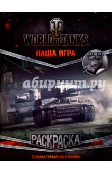 World of Tanks.Раскраска.Техника Германии и ЯпонииРаскраски с играми и заданиями<br>Внутри этой книги вы найдете потрясающие сцены для раскрашивания из популярной онлайн-игры World of Tanks, посвященные танкам Германии и Японии. А в качестве приятного бонуса - наклейки!<br>Для младшего школьного возраста.<br>